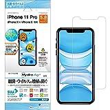 ラスタバナナ iPhone11 Pro iPhone XS iPhone X フィルム 平面保護 抗菌 抗ウイルス 高光沢 アイフォン 液晶保護フィルム HP2488IP958