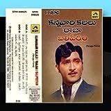 Kannavari Kalalu / Raja / Balipeetham Telugu Films by S.P.Balasubrahmanyam/P.Susheela