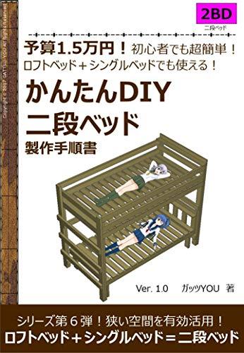 かんたんDIY二段ベッド 製作手順書 ~予算1.5万円!初心者でも超簡単!ロフトベッド+シングルベッドでも使える!~