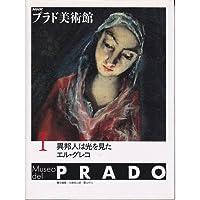 異邦人は光を見た エル・グレコ (NHK プラド美術館)
