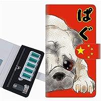 プルーム テック 専用 ケース 手帳型 ploom tech ケース 【YD857 パグ03】
