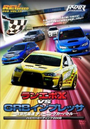 REV SPEED DVD VOL.13 ランエボXvsGRBインプレッサ 次世代最速チューニングカーバトル-ハイパーミーティング2008-