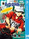 新テニスの王子様 34 (ジャンプコミックスDIGITAL)