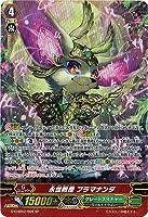 カードファイトヴァンガードG/第2弾「俺達!!!トリニティドラゴン」/G-CHB02/S05 永世教授 ブラマナンダ SP