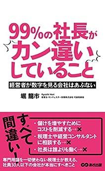 [堀龍市]の99%の社長がカン違いしていること(あさ出版電子書籍)