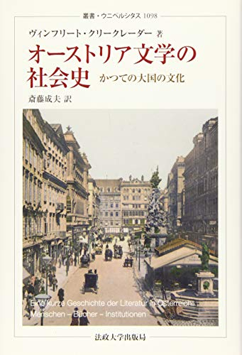 オーストリア文学の社会史:かつての大国の文化(叢書・ウニベルシタス)