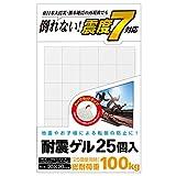 エレコム 耐震ゲル/汎用/20×20mm/25個 AVD-TVTGCF01 1個(25個)