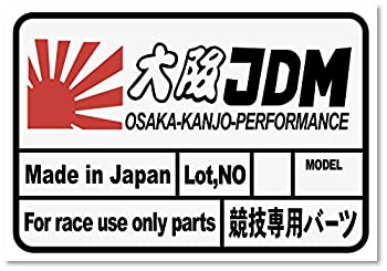 Japanese Domestic Market  JDM  Osaka-Kanjo-Performance Automotive car Deal Printed on 3M Long Lasting Waterproof Vinyl Sticker Perfect for Toyota Honda Mazda Nissan Subaru & Mitsubishi.