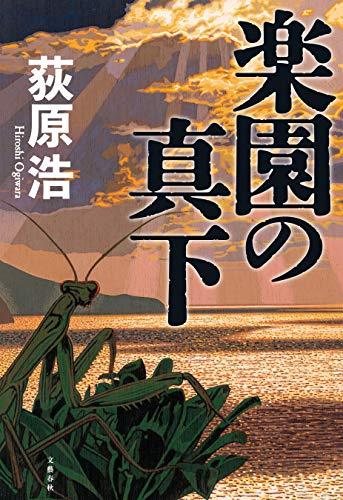 楽園の真下 (文春e-book) - 荻原 浩