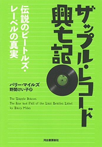 ザップル・レコード興亡記: 伝説のビートルズ・レーベルの真実の詳細を見る