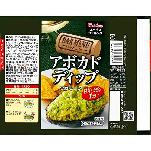 ハウス食品 スパイスクッキングバルメニュー アボカドディップ(ワカモーレ) 5個