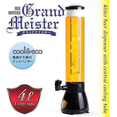 グランドマイスター4L タワー型ビールサーバー ドリンクディスペンサー ビアサーバー