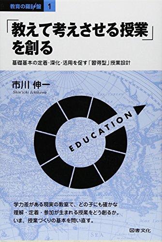 「教えて考えさせる授業」を創る―基礎基本の定着・深化・活用を促す「習得型」授業設計 (教育の羅針盤)