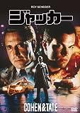 ジャッカー [DVD]