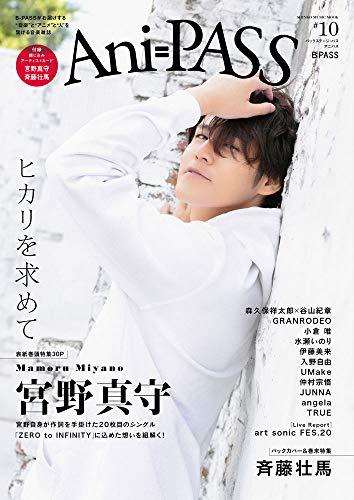 Ani-PASS (アニパス) #10 (シンコー・ミュージックMOOK)