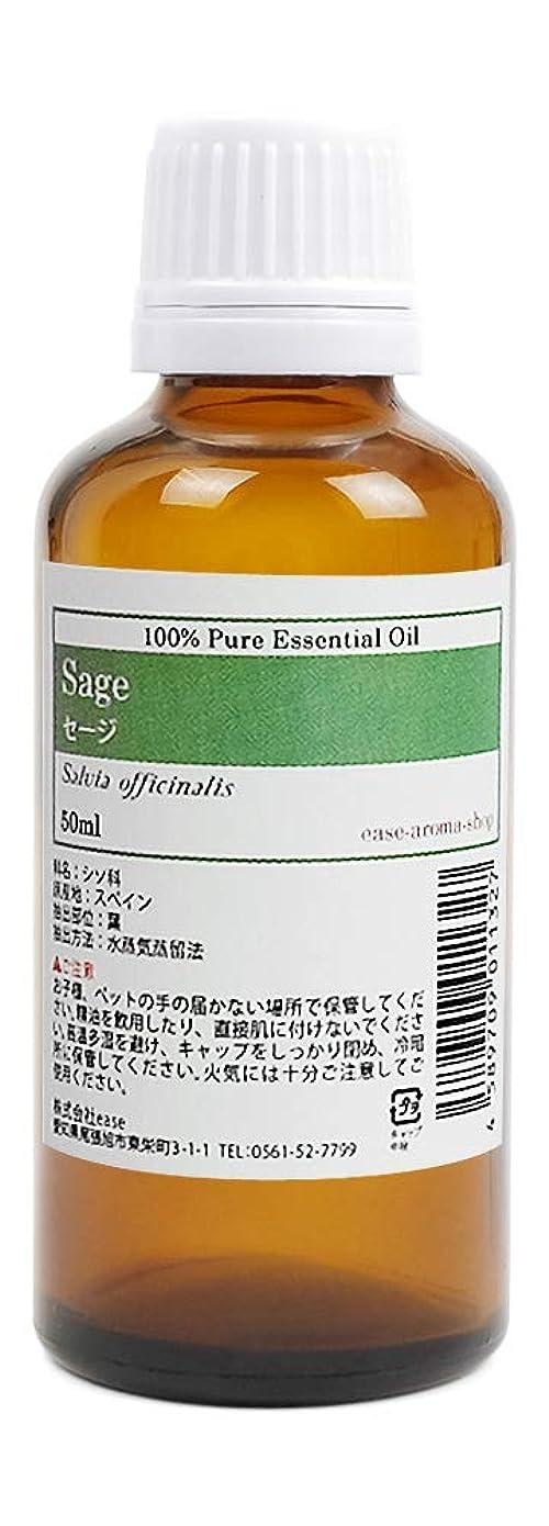 エクスタシーアヒル昨日ease アロマオイル エッセンシャルオイル セージ 50ml AEAJ認定精油