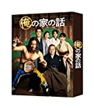 俺の家の話 Blu-ray BOX image