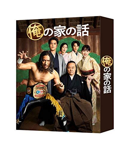 俺の家の話 Blu-ray BOX