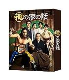 [メーカー特典あり]俺の家の話 Blu-ray BOX(B6クリアファイル(キービジュアル)付)