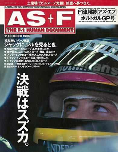 AS+F(アズエフ)1996 Rd15 ポルトガルGP号 [雑誌]