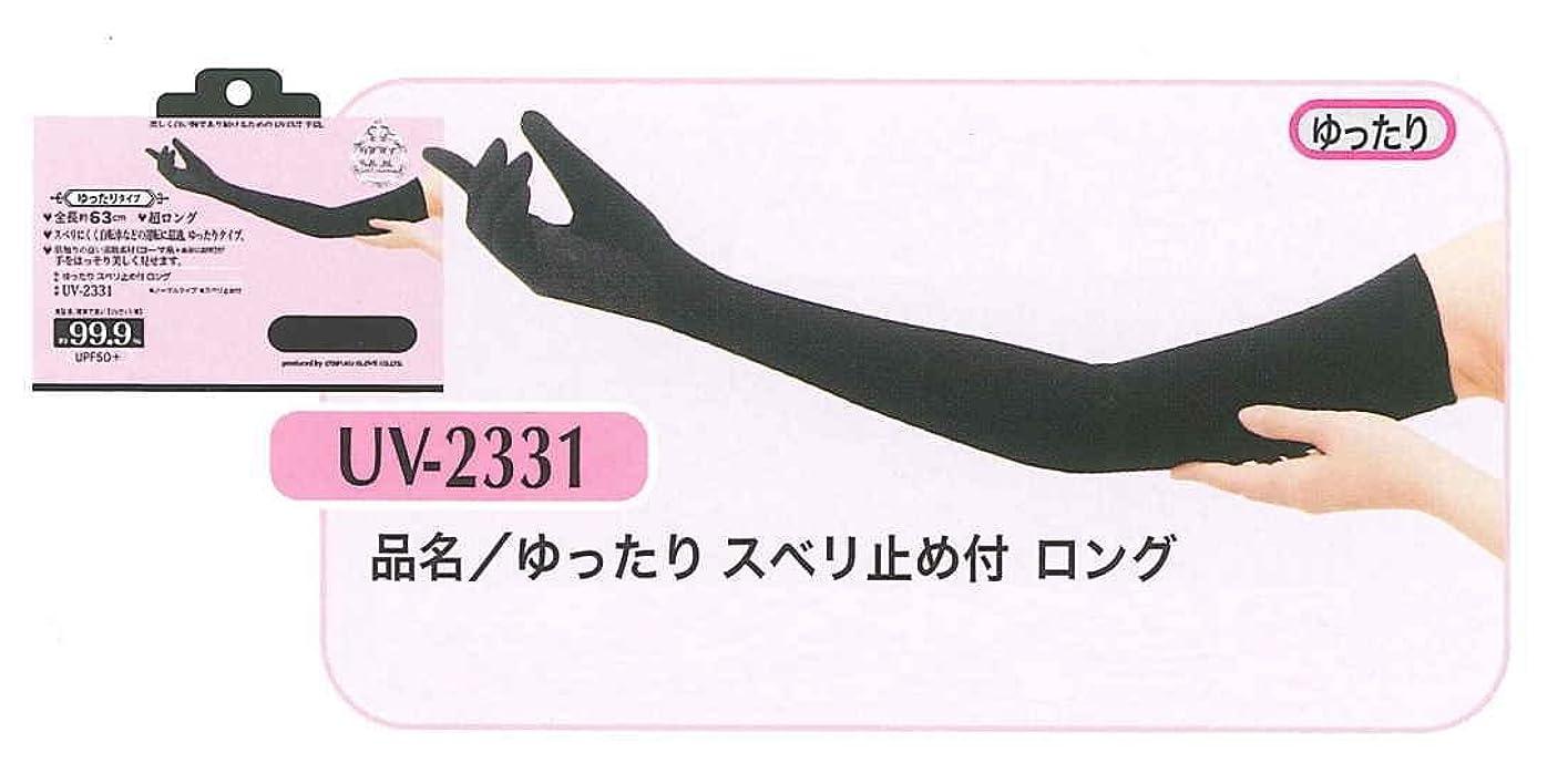 フラフープ渇きコカインUV-2331 ゆったりスベリ止め付ロングUV手袋