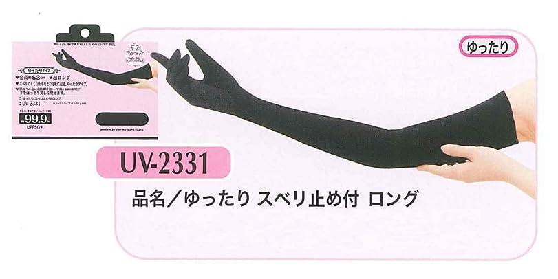 UV-2331 ゆったりスベリ止め付ロングUV手袋