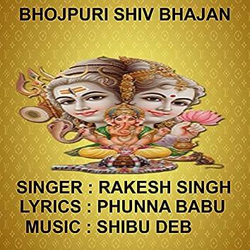 Bhole Nath (BhojPuri Shiv Bhajan)