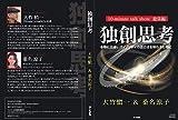 2019年最新CD 《保存版》大竹愼一&桑名涼子...