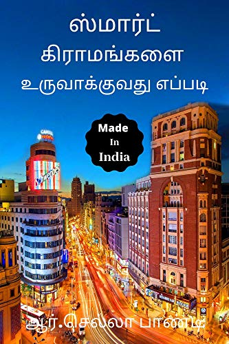How to Create Smart Villages: ஸ்மார்ட் கிராமங்களை உருவாக்குவது எப்படி (Tamil Edition)