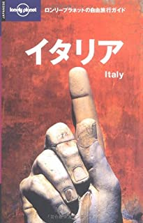 イタリア (ロンリープラネットの自由旅行ガイド)