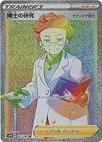 ポケモンカードゲーム PK-S1W-071 博士の研究 HR