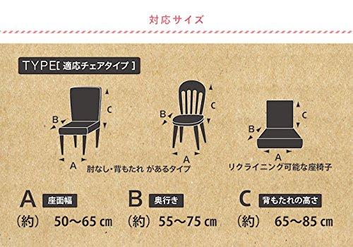 サンレジャンマリオン『座椅子カバースーパーフィット2WAYストレッチ』