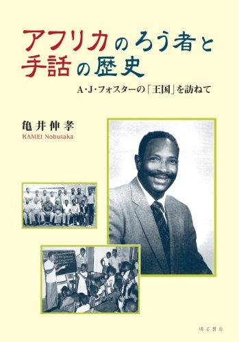 アフリカのろう者と手話の歴史
