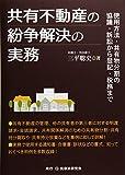 共有不動産の紛争解決の実務─使用方法・共有物分割の協議・訴訟から登記・税務まで─