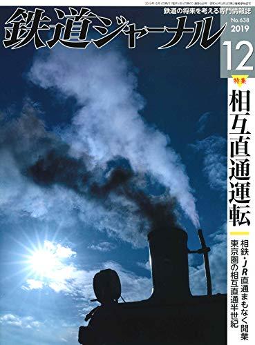 鉄道ジャーナル 2019年 12 月号 [雑誌]