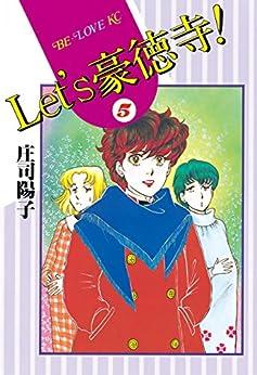 [庄司陽子]のLet's豪徳寺!(5) (BE・LOVEコミックス)