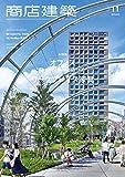 商店建築 2020年11月号 (2020-10-28) [雑誌]