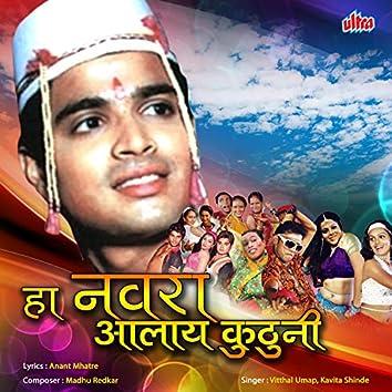 Ha Navra Aalay Kuthuni
