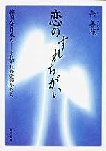 表紙: 恋のすれちがい 韓国人と日本人──それぞれの愛のかたち (角川文庫) | 呉 善花