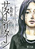 サターンリターン【単話】(3) (ビッグコミックス)