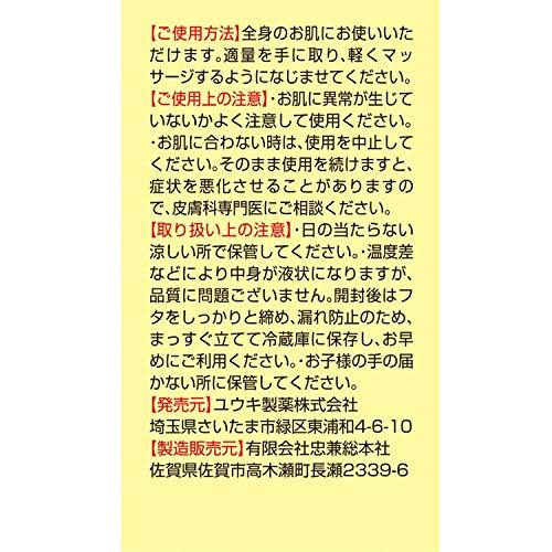 ユウキ製薬『純国産馬油10070ml』