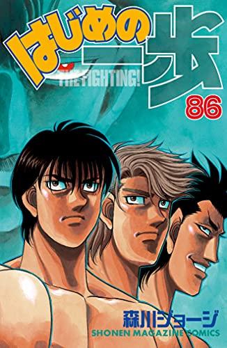 はじめの一歩(86) (週刊少年マガジンコミックス)