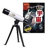 Kenko 天体望遠鏡 宇宙図鑑 学研 天体望遠鏡 宇宙図鑑セット 20倍 30倍 30mm口径 KGA-04