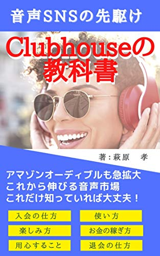 Clubhouseの教科書