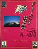 ピーター・パンと妖精の国 (求龍堂グラフィックス)