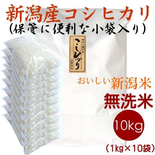 【御弁当に最適】新潟県産コシヒカリ 無洗米 10kg