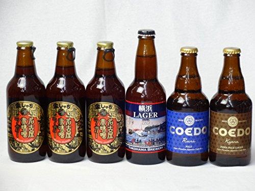 クラフトビールパーティ6本セット 名古屋赤味噌ラガー330ml×3本 横浜ラガー330ml コエドKyara333ml コエドRuri333ml
