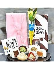 栗きんとん 栗柿 生クリーム 大福 セット 風呂敷包 8個 (イベントギフト) 父の日 限定 ギフト