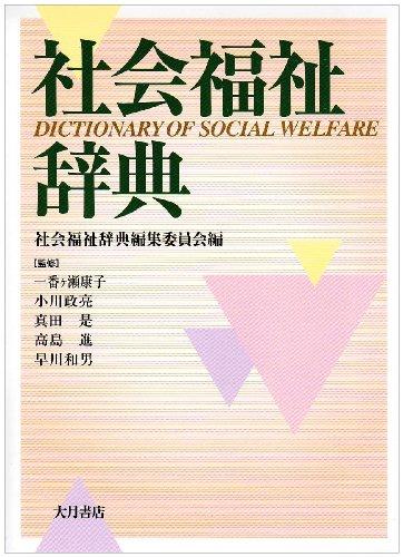 社会福祉辞典