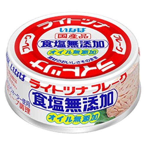 いなば ライトツナ 食塩無添加 国産 70×48缶